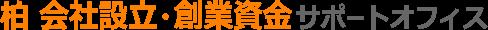 柏 会社設立・創業資金サポートオフィス