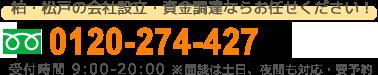 柏・松戸の会社設立・資金調達ならお任せください! 080-6555-9319 受付時間 9:00-20:00 ※面談は土日、夜間も対応・要予約