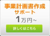 事業計画書作成サポート 1万円? 詳しくはこちら