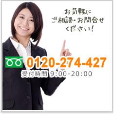 お気軽にご相談・お問合せください! 080-6555-9319 受付時間 9:00-20:00